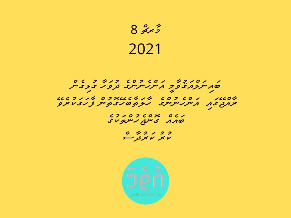 Uthema Maldives international women's day 2021